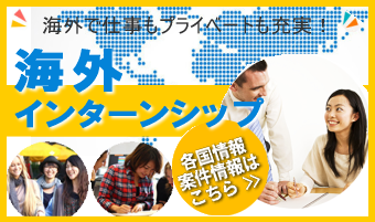 seach_top_overseas.png